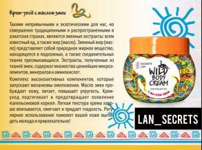 Wild Body Cream Крем-уход д/тела с маслом змеи