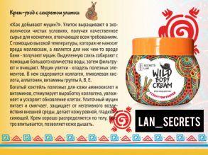 Wild Body Cream Крем-уход д/тела с секретом улитки