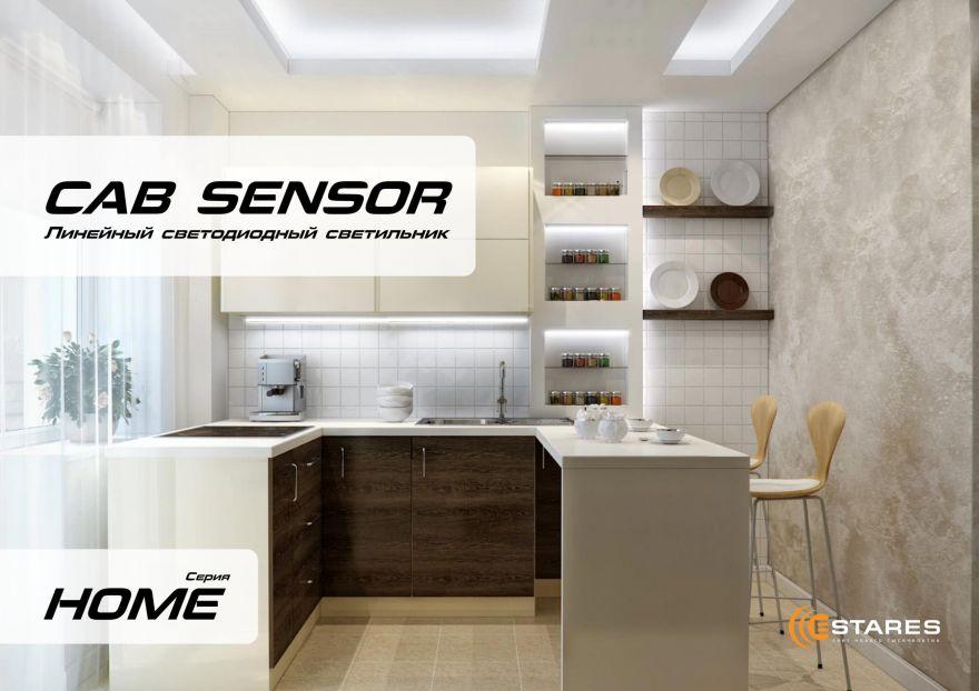 Светильник линейный Estares 4W CAB-SENSOR-300