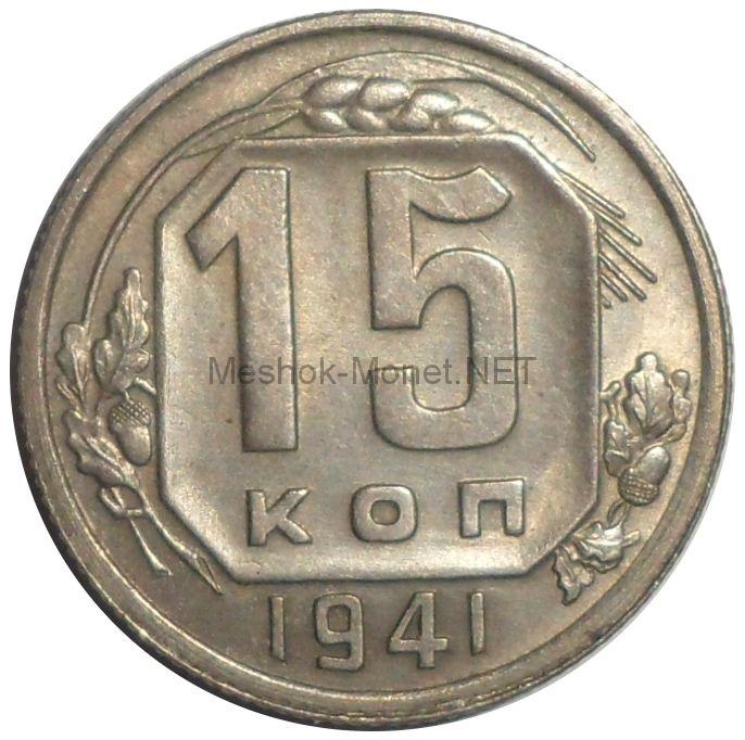 15 копеек 1941 года # 4