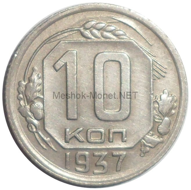 10 копеек 1937 года # 2