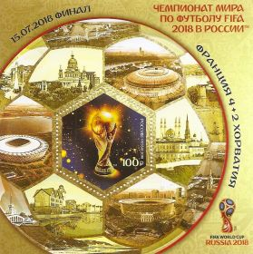 Почтовый блок Чемпионат мира по футболу FIFA 2018 в России™ Надпечатка