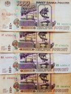 1000 РУБЛЕЙ 1995 ГОД, VF