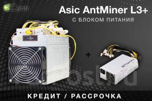 Asic AntMiner L3+ с Блоком Питания