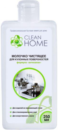 Clean Home Молочко чистящее для кухонных поверхностей 250 мл