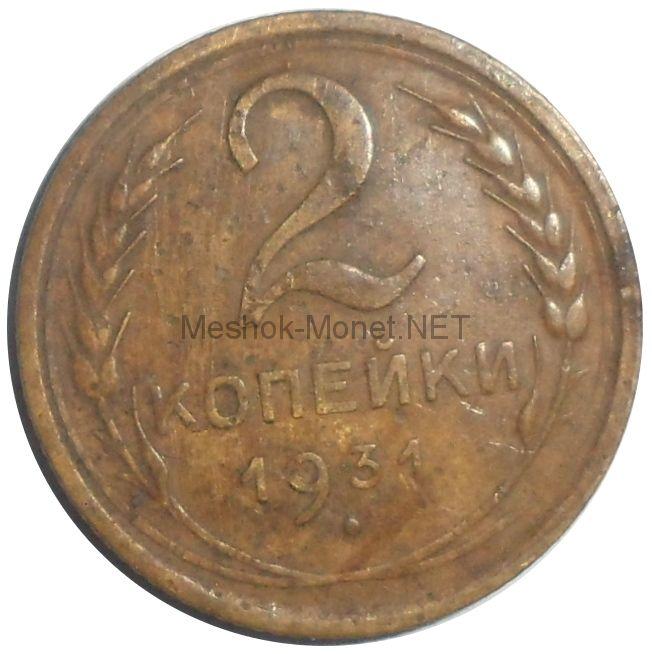 2 копейки 1931 года # 3