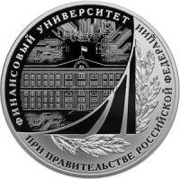 3 рубля 2019 г. 100-летие Финансового университета