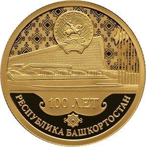 50 рублей 2019 год.100-летие образования Республики Башкортостан