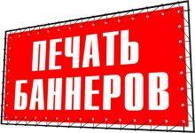 Баннеры в Ярославле