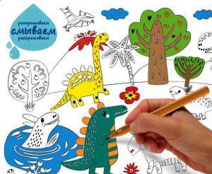 Многоразовая раскраска-расписание «Динозавры» (M)