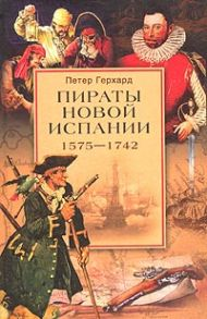 Пираты Новой Испании. 1575–1742