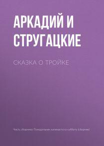 Сказка о Тройке