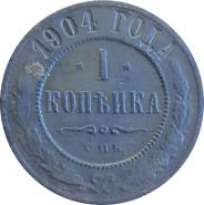 1 КОПЕЙКА 1904 г. СПБ . ОРИГИНАЛ, НИКОЛАЙ 2