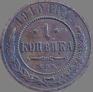 1 КОПЕЙКА 1910 г. СПБ . ОРИГИНАЛ, НИКОЛАЙ 2