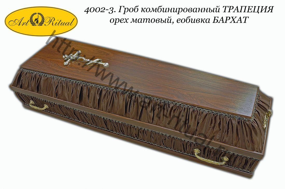 4002-3. Гроб комбинированный ТРАПЕЦИЯ орех матовый, обивка БАРХАТ