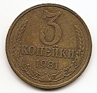 3 копейки СССР 1981