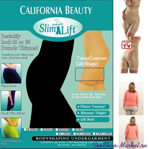 Утягивающие шорты Slim and Lift (Слим энд Лифт), L