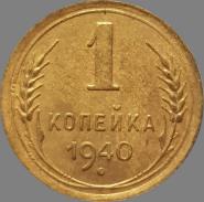 1 КОПЕЙКА 1940 г. СССР, ОТЛИЧНЫЕ