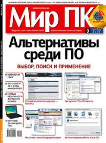Журнал «Мир ПК» №09/2009