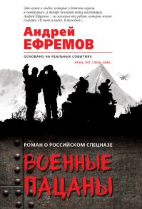 Военные пацаны (сборник)