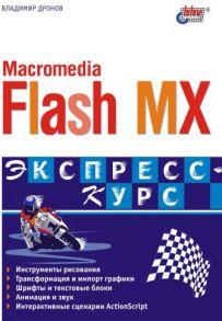 Macromedia Flash MX. Экспресс-курс