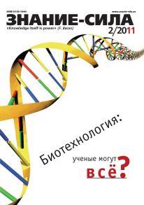 Журнал «Знание – сила» №2/2011