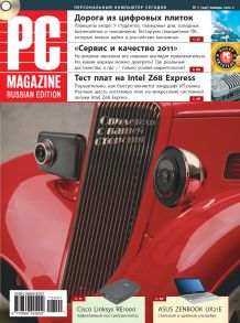Журнал PC Magazine/RE №1/2012