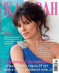 Коллекция Караван историй №01 / январь 2012