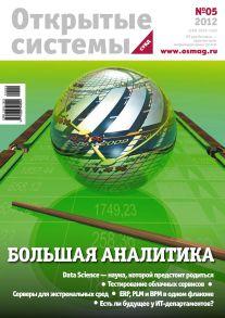 Открытые системы. СУБД №05/2012