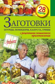 Заготовки: Огурцы, помидоры, капуста, грибы