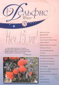 Журнал «Дельфис» №3 (55) 2008