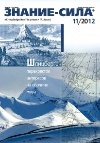 Журнал «Знание – сила» №11/2012