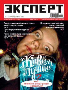 Эксперт №14/2011
