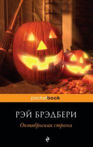 Октябрьская страна (сборник)