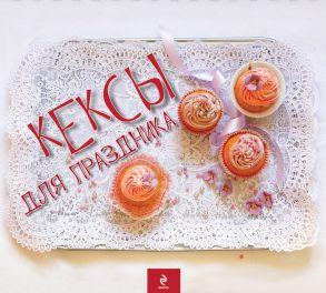 Кексы для праздника