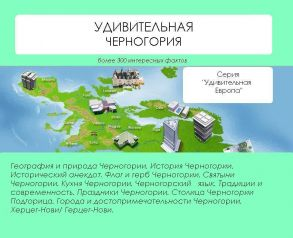 Удивительная Черногория