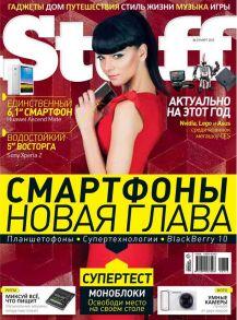 Журнал Stuff №03/2013
