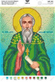 А4Р_357. Святой Священномученик Василий Черницкий. А-4 (набор 625 рублей) Virena