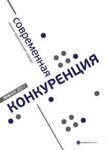 Современная конкуренция №6 (30) 2011