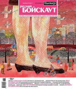 Русский бойскаут №5/2013