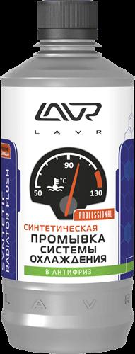Синтетическая промывка системы охлаждения Ln1107 Lavr