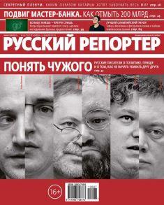 Русский Репортер №47/2013
