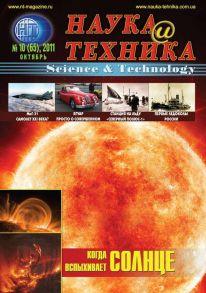 Наука и техника №10/2011