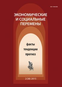 Экономические и социальные перемены № 2 (38) 2015