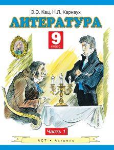 Литература. 9 класс. Часть 1