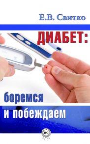 Диабет: боремся и побеждаем