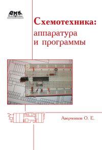 Схемотехника: аппаратура и программы