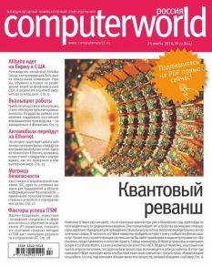 Журнал Computerworld Россия №07/2014