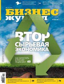 Бизнес-журнал №04/2014