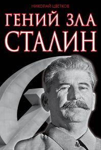 Гений зла Сталин
